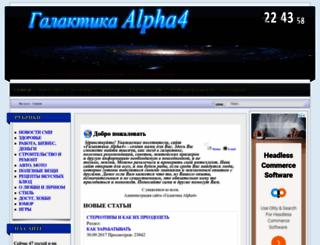 alpha4.ru screenshot