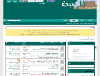 alra7ba.net screenshot