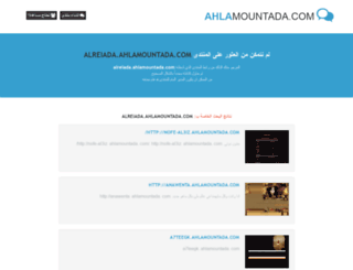 alreiada.ahlamountada.com screenshot