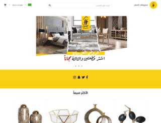 alsabbanfurniture.sa screenshot
