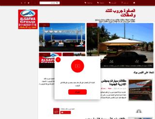 alsafwa-group.blogspot.com.eg screenshot