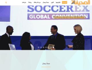 alsahefah.com screenshot