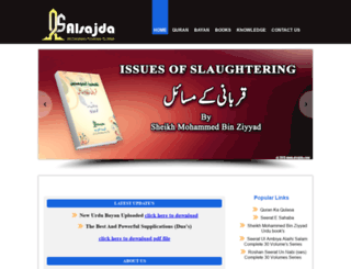 alsajda.com screenshot