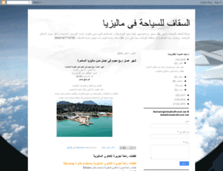 alsakkaftravel.blogspot.com screenshot