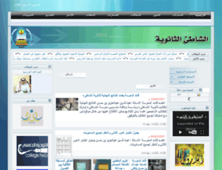 alshati.edu.sa screenshot