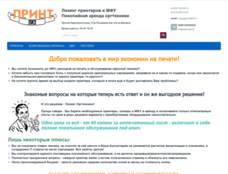 alternativaprint.ru screenshot
