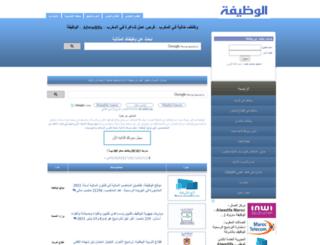 alwadifa.ma screenshot