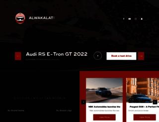 alwakalat.com screenshot