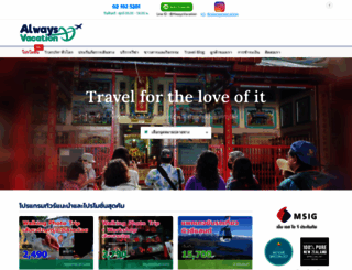 alwaysvacationtour.com screenshot