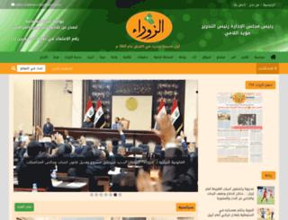 alzawraapaper.com screenshot