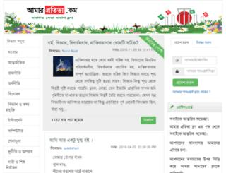 amarprotiva.com screenshot