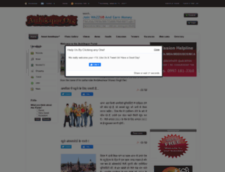 ambikapur.org screenshot