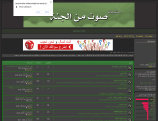 amerelnahar.ahlamontada.net screenshot