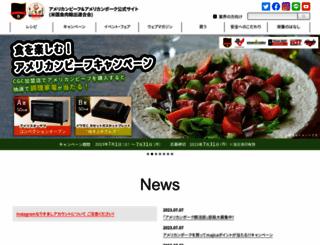 americanmeat.jp screenshot