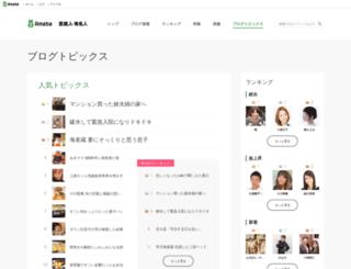 ametopi.jp screenshot