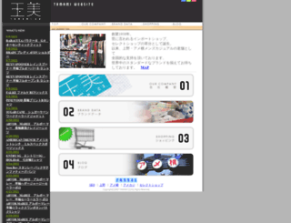 ameyoko-tamami.com screenshot