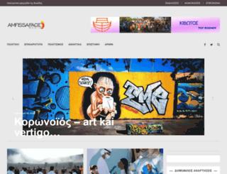 amfissaface.gr screenshot