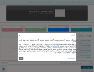 aminavidfund.com screenshot
