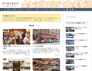 amoitalia.com screenshot