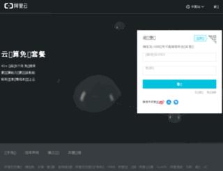 amon.aliyun.com screenshot