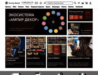 ampir.ru screenshot