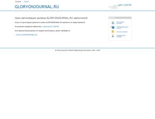 amurhab.gloryonjournal.ru screenshot