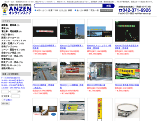 an-zen.co.jp screenshot