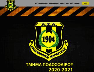 anagenisi-karditsas.gr screenshot