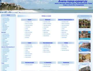 anapa-gorod-kurort.ru screenshot