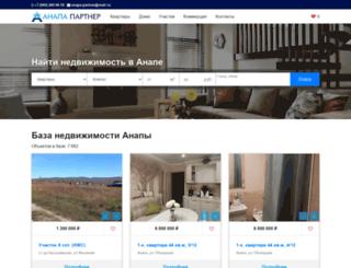 anapa-partner.ru screenshot