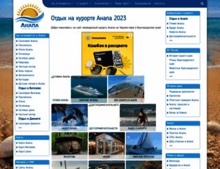 anapacity.com screenshot
