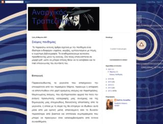 anarxikostrapezitis.blogspot.gr screenshot