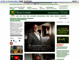 anastasia.ru screenshot