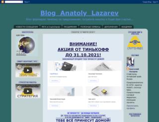 anatolylazarev.blogspot.ru screenshot