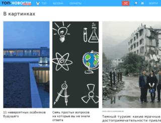 anatome.rustoria.ru screenshot