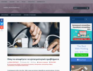 anatropionline.gr screenshot