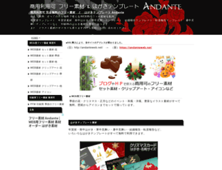 andanteweb.net screenshot
