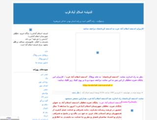 andisheheslamabad.blogfa.com screenshot