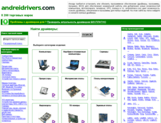 andreidrivers.com screenshot