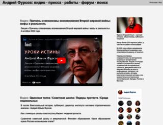 andreyfursov.ru screenshot