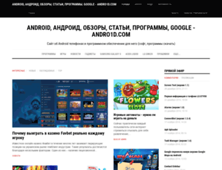 andro1d.com screenshot
