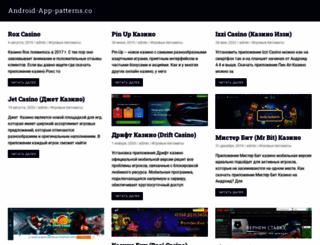 android-app-patterns.com screenshot