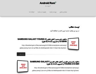 androidrom.vcp.ir screenshot