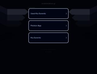 anekdotakias.gr screenshot