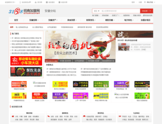 anhui.3158.cn screenshot