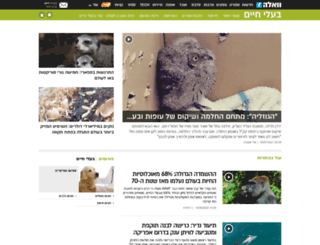 animals.walla.co.il screenshot