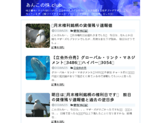anko-kabu.club screenshot