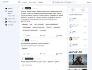 answers.ge screenshot