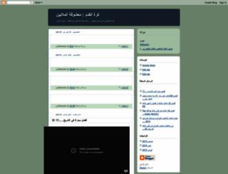 anta-habibi.blogspot.ae screenshot