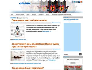 antarika.ru screenshot